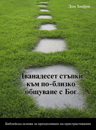 12 Steps to a Closer Walk with God (Bulgarian)