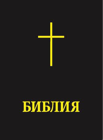 Bible (Bulgarian)