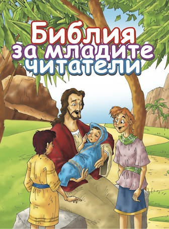 Bible for Young Readers (Bulgarian)