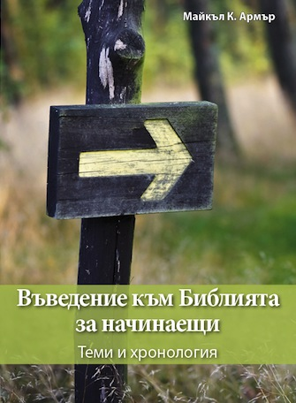A Newcomer's Guide to the Bible (Bulgarian)
