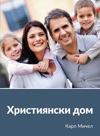 The Christian Home (Bulgarian)