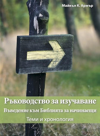 The Newcomer's Guide Workbook (Bulgarian)