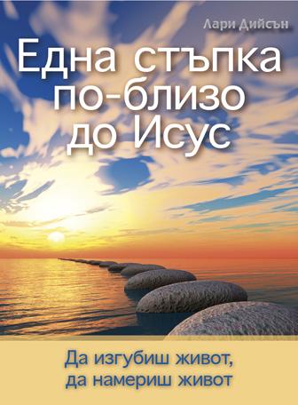 One Step Closer to Jesus (Bulgarian)