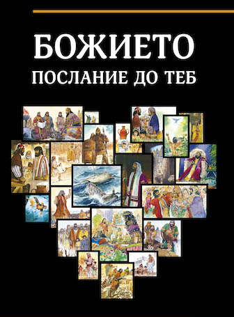 God's Message to You (Bulgarian)