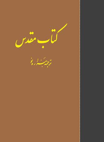 Persian New Millennium Bible (Farsi)