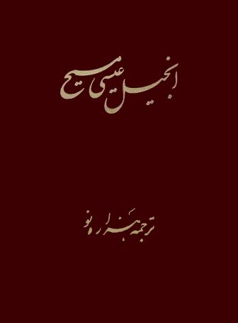 Persian New Millennium New Testament (Farsi)