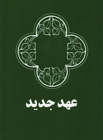 New Testament (Farsi)