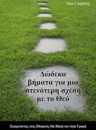 12 Steps to a Closer Walk With God (Greek)