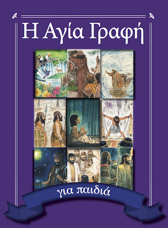 Bible for Young Readers (Greek)