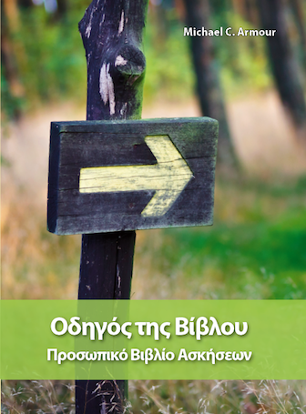 The Newcomer's Guide Workbook (Greek)