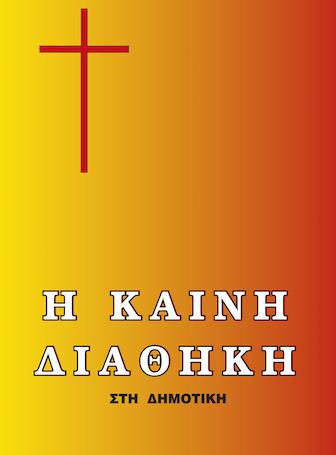 New Testament (Greek)