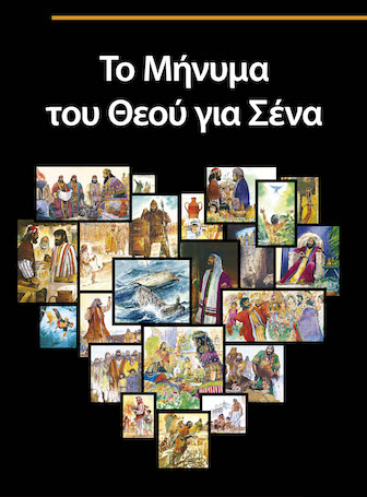 Bible for You (Greek)