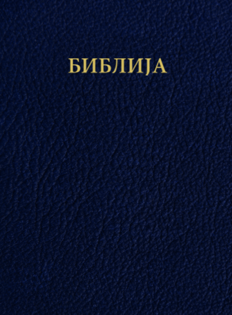 Bible (Macedonian)
