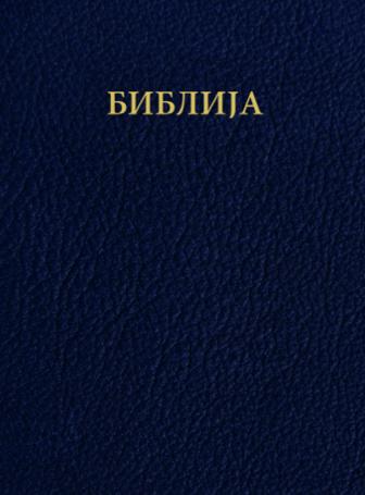 Bible (Macedonian)