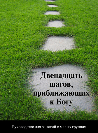 12 Steps to a Closer Walk With God (Russian)