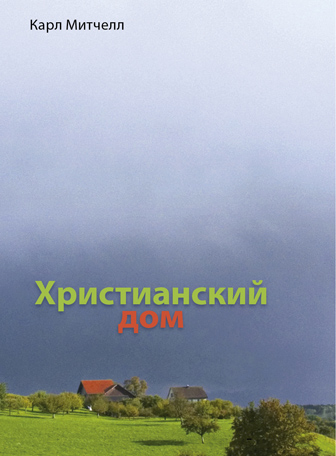 The Christian Home (Russian)