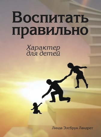 Up Right – Character for Kids (Russian)