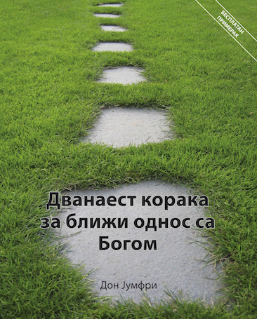 12 Steps to a Closer Walk with God (Serbian)