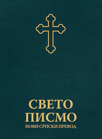 Bible (Serbian)