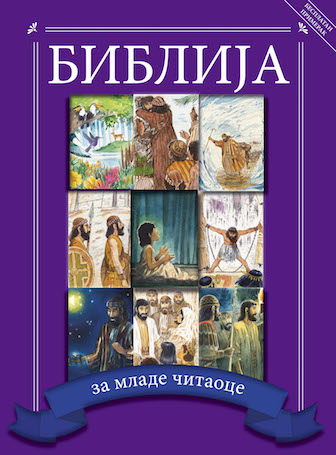 Bible for Young Readers (Serbian, Cyrillic script)