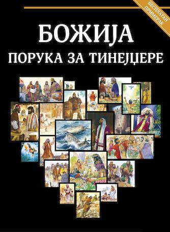 Bible for You (Serbian)