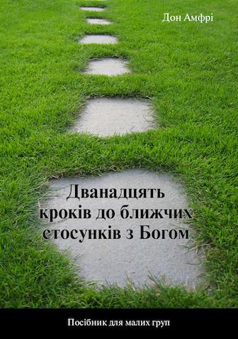 12 Steps to a Closer Walk With God (Ukrainian)