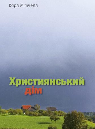The Christian Home (Ukrainian)