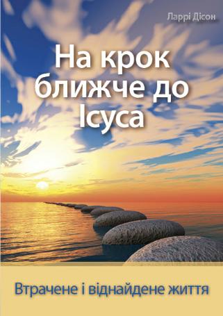 One Step Closer to Jesus (Ukrainian)