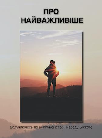 «О самом главном» на украинском языке