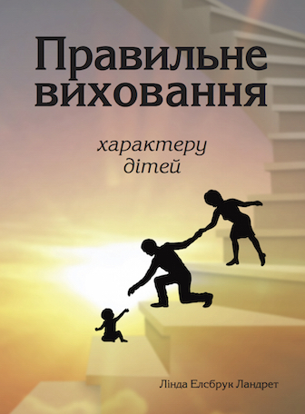 Up Right – Character for Kids (Ukrainian)