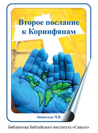 «Второе послание к Коринфянам» на русском языке