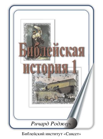 «Библейская история — часть 1» на русском языке