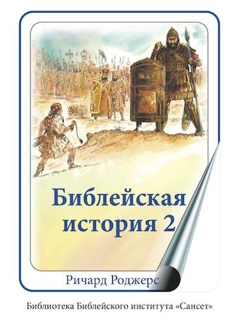 «Библейская история — часть 2» на русском языке