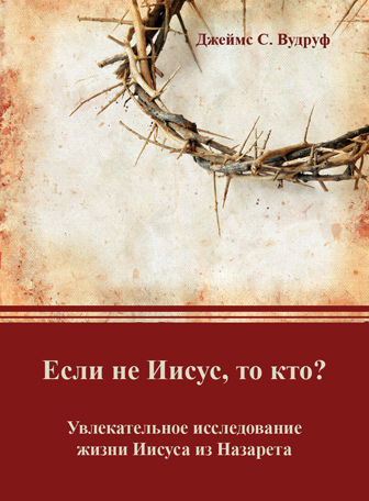 «Если не Иисус, то кто?» на русском языке