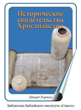«Исторические свидетельства христианства» на русском языке