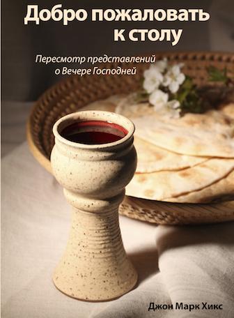 «Добро пожаловать к столу» на русском языке