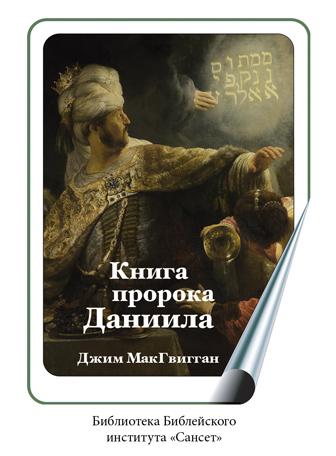 «Книга пророка Даниила» на русском языке