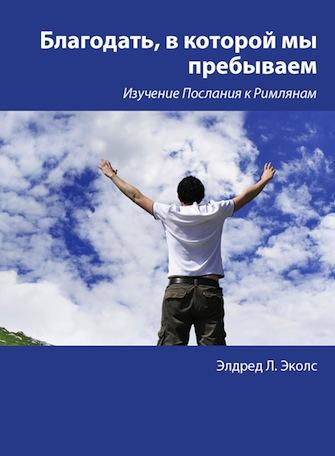 «Благодать, в которой мы пребываем» на русском языке