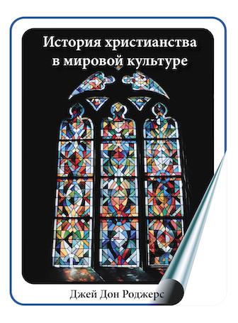 «История христианства в мировой культуре» на русском языке