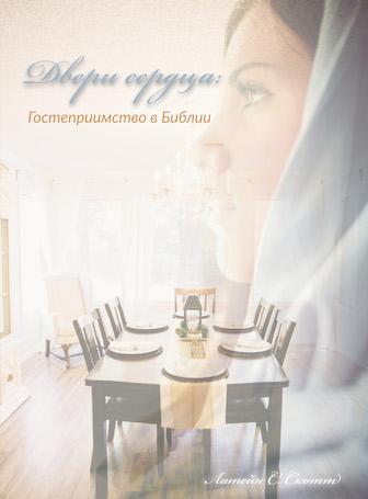 «Двери сердца» на русском языке