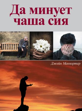 «Да минует чаша сия» на русском языке