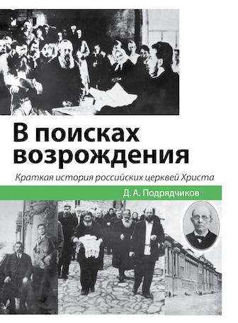 «В поисках возрождения» на русском языке