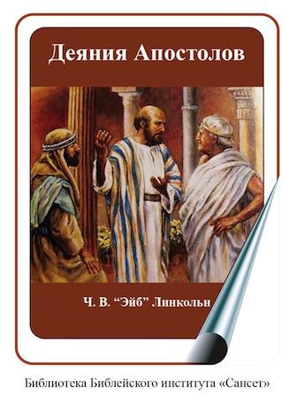 «Деяния Апостолов» на русском языке