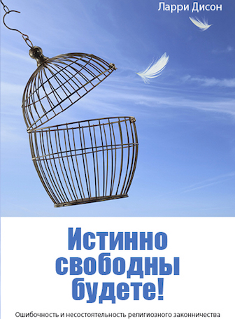 «Истинно свободны будете!» на русском языке
