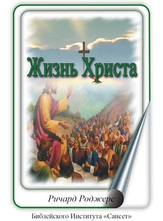 «Жизнь Христа» на русском языке