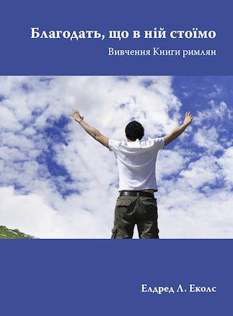 «Благодать, в которой мы пребываем» на украинском языке