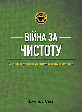 «Война за чистоту» на украинском языке