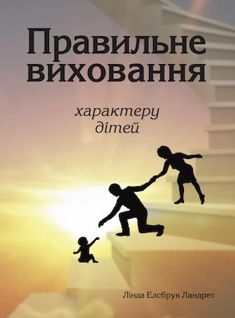 «Воспитать правильно – Характер для детей» на украинском языке