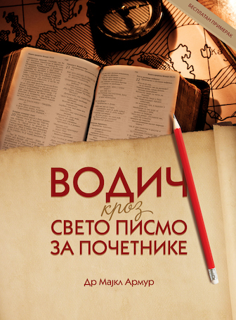 A Newcomer's Guide to the Bible (Serbian)