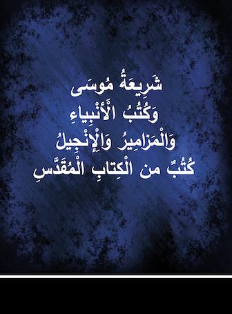 Bible (Arabic)